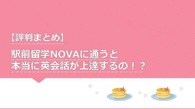 駅前留学NOVAの口コミ・評判