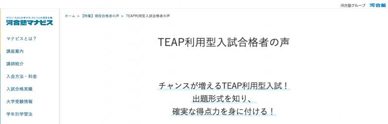 河合塾マナビスのTEAP技能別対策講座