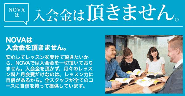 駅前留学NOVAの入会金
