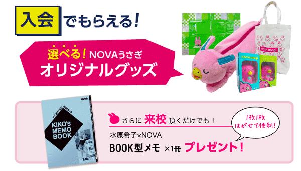 NOVA入会キャンペーン