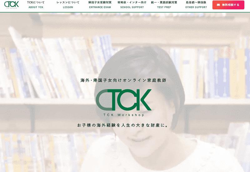 オンライン家庭教師TCK Workshop