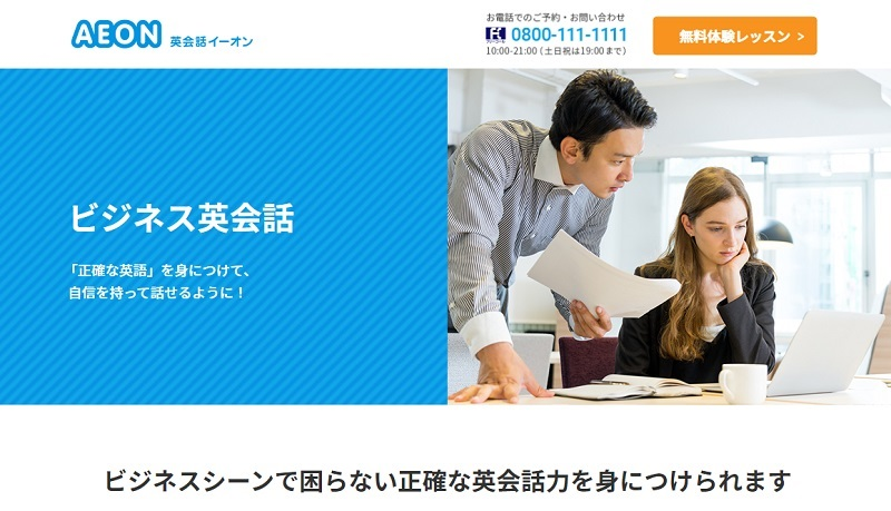 英会話イーオンのビジネス英会話コース