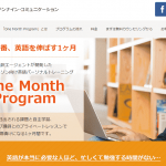 One Month Programの評価レビュー