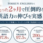 TOKKUN ENGLISHの評判