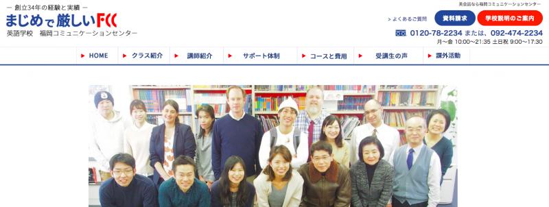 FCC英語塾