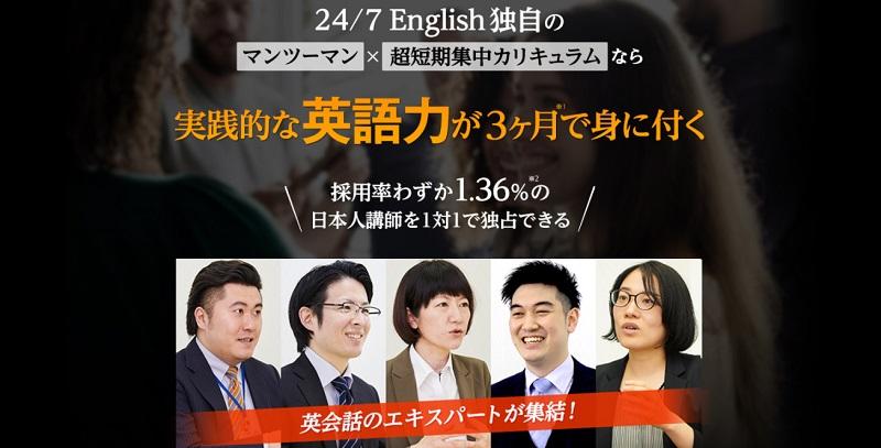 英語コーチングスクール24/7English