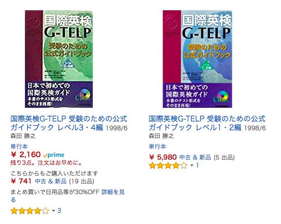 G-TELP公式ガイドブック