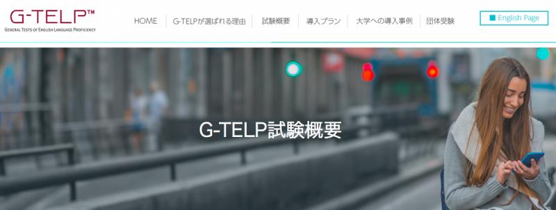 G-TELP試験内容