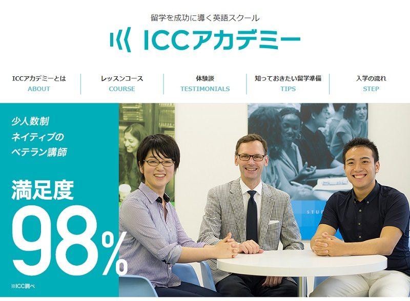 ICCアカデミーのPTEアカデミック対策コース