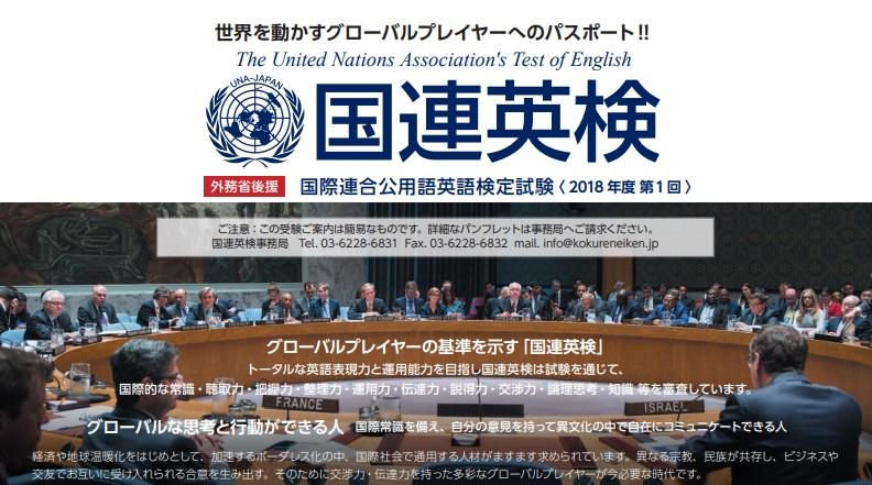 国連英検とは