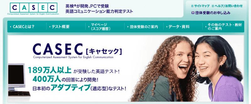 CASEC(キャセック)