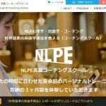 NLPE英語コーチングスクールの評判・口コミと編集部おすすめポイント