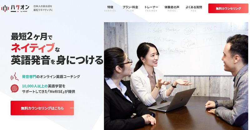 発音矯正のオンライン英語コーチング「ハツオン」