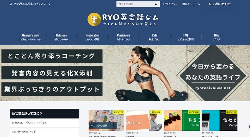 オンライン英語コーチング「RYO英会話ジム」