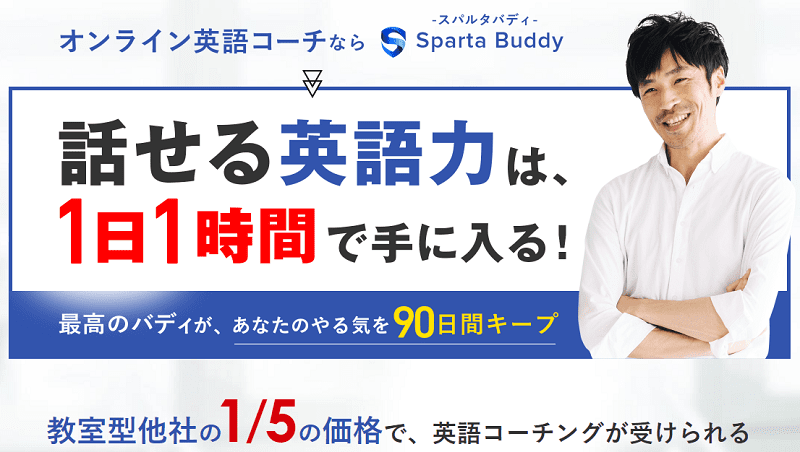 オンライン英語コーチング「スパルタバディ」