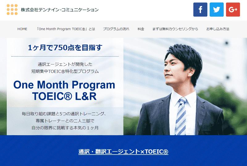 One Month Program TOEIC対策コース