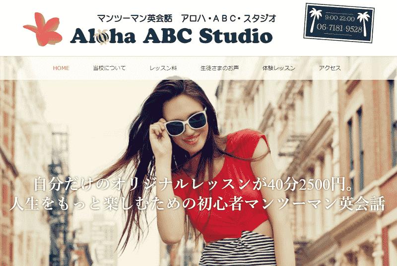 マンツーマン英会話 アロハ・ABC・スタジオ