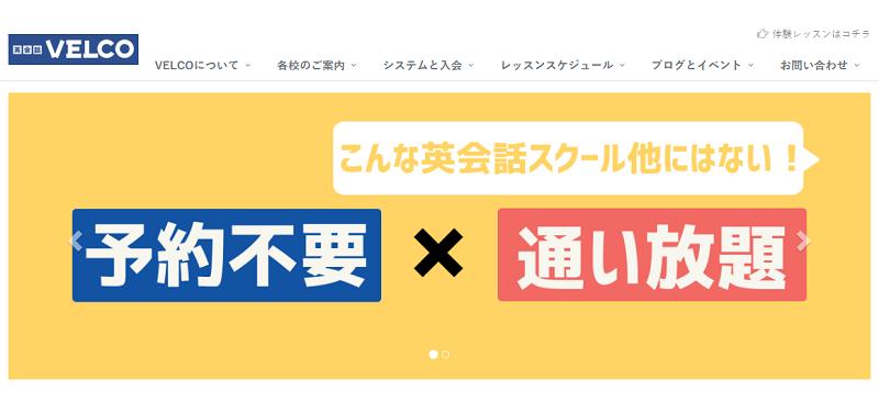 大阪の英会話スクール「VELCO」