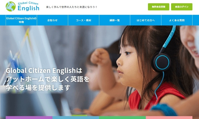 Global Citizen English(グローバルシチズンイングリッシュ)