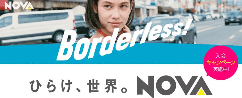 駅前留学NOVAの評価レビュー