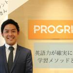 【訪問取材】PROGRIT(プログリット)の英語学習効果を体験した感想