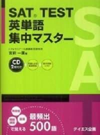SAT®TEST英単語集中マスター