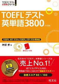 TOEFLテスト英単語3800