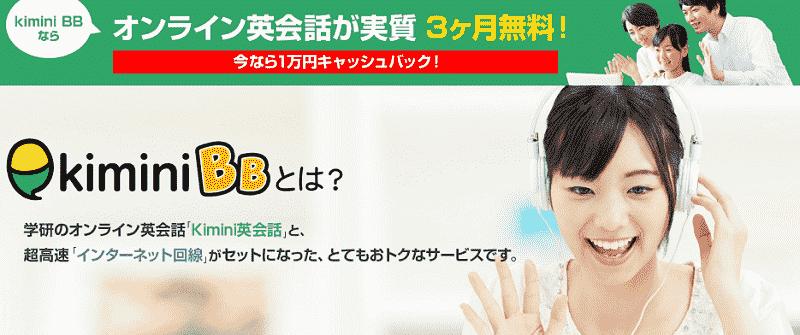 Kimini BBオンライン英会話