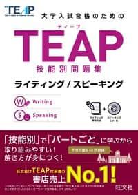 TEAP技能別問題集ライティング/スピーキング