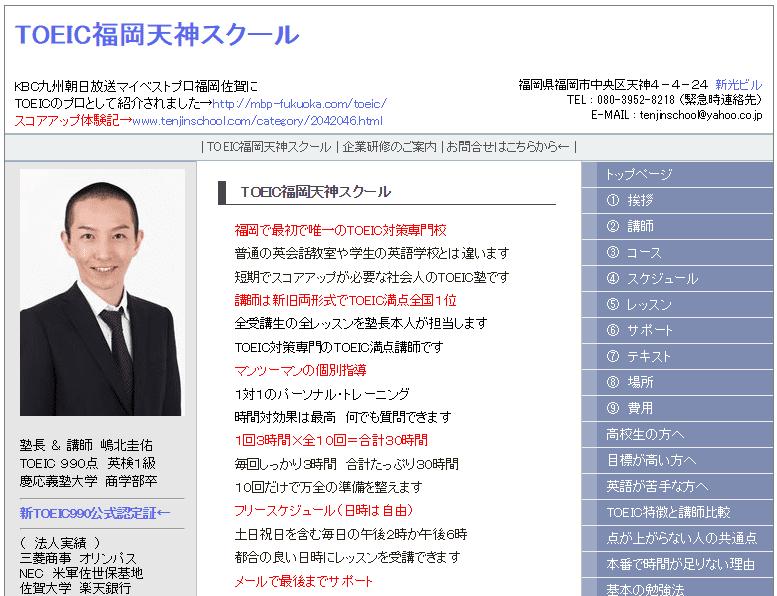 TOEIC福岡天神スクール
