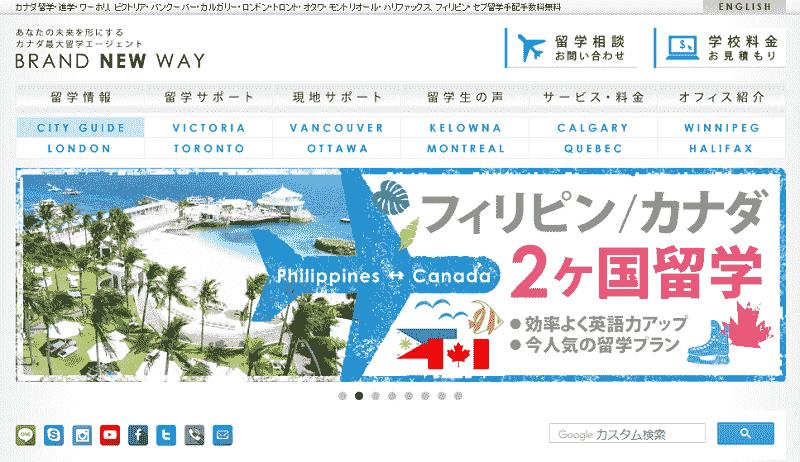 カナダ留学エージェント「BRAND NEW WAY」