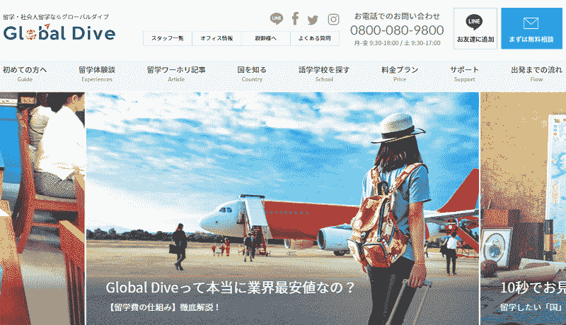 おすすめ留学エージェント「Global Dive(グローバルダイブ)」