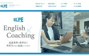 NLPE英語コーチングスクール