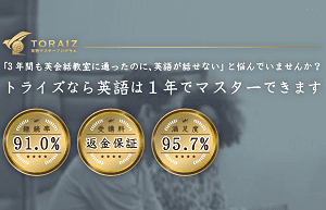 TORAIZ(トライズ)