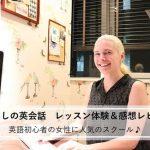 【体験記】bわたしの英会話 渋谷校で英語レッスンを受けた感想レビュー