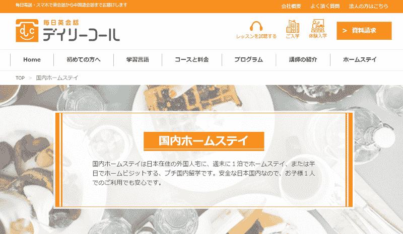 東京の国内留学「デイリーコール」