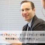 【体験記】ロゼッタストーン・ラーニングセンター新宿校で受けた感想レビュー