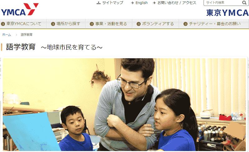東京YMCA語学教育