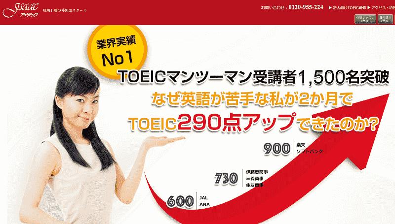 大阪のTOEIC対策スクール「アイザック」