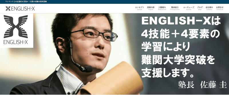 目黒の英語塾ENGLISH-X