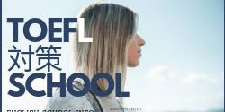 おすすめのTOEFL対策塾・予備校まとめ