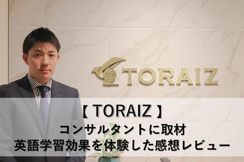 トライズ(TORAIZ)英語学習効果の体験談と感想