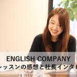 ENGLISH COMPANY(イングリッシュカンパニー)体験した感想【取材あり】