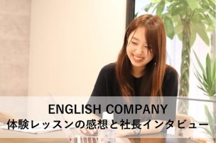 ENGLISH COMPANY(イングリッシュカンパニー)を体験した感想