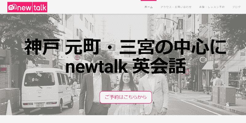 newtalk英会話