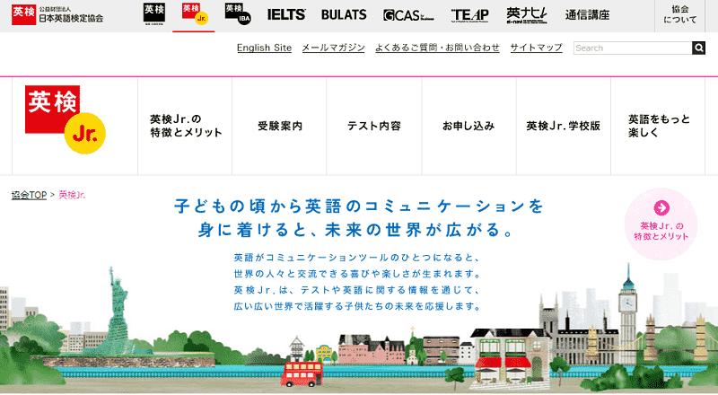 英検Jr.のテスト概要
