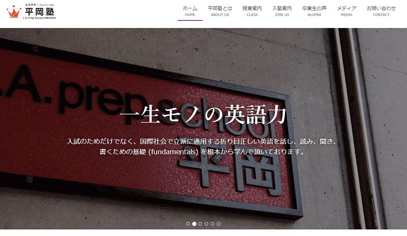 東京渋谷の受験英語塾「平岡塾」