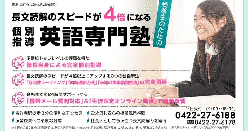 東京吉祥寺の受験対策「池田英語塾」