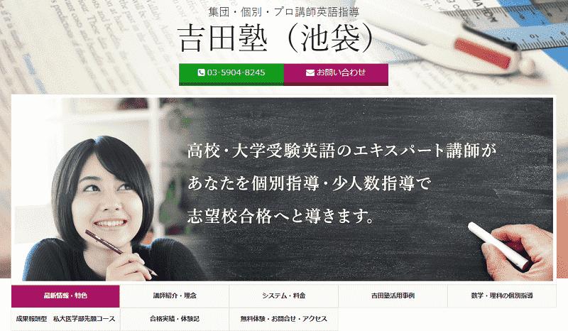 東京池袋の受験英語塾「吉田塾」