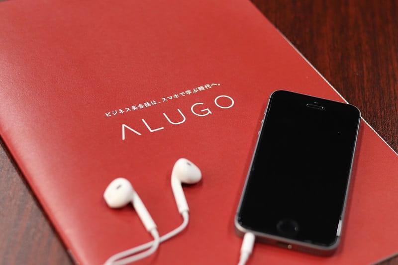 ALUGO(アルーゴ)の魅力